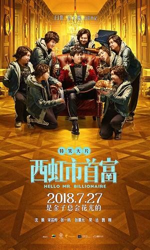 Hello Mr Billionaire (2018) [CHINESE]